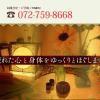 川西市のフーレセラピーサロン『Fumya(ふーみゃ)』